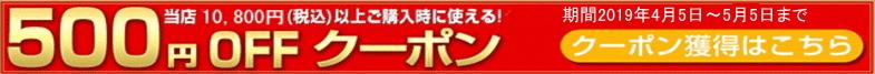 500円OFFクーポン券