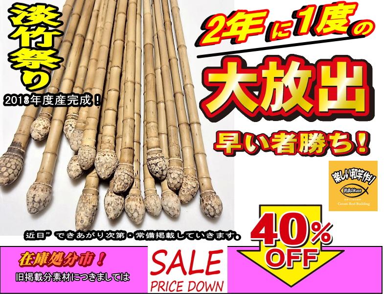 淡竹和竿製作用竹材