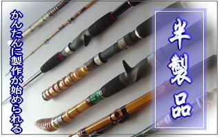 クリックで自分で作る釣竿製作ページ一覧をご覧頂けます。