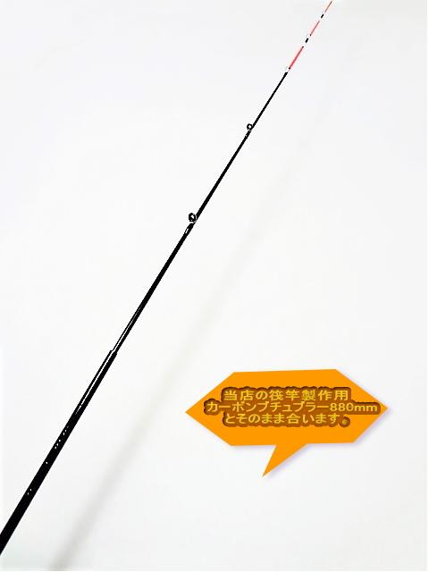 筏竿替え穂先|楽しい和竿作りショップ釣具のkase