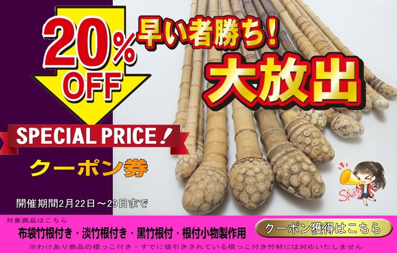 根付竹材クーポン