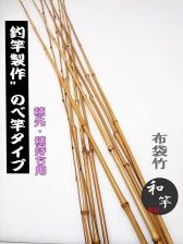 布袋竹のべ竿