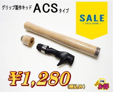 ACSリールシート|楽しい和竿作りショップ釣具のkase