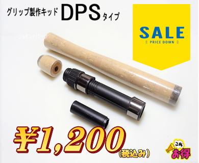DPSリールシート|楽しい和竿作りショップ釣具のkase