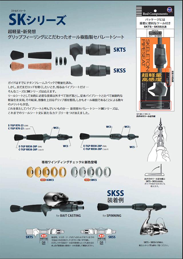 "SKSS|楽しい和竿作りショップ""釣具のkase  釣竿ガイド・シート"