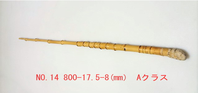 和竿製作用根付き布袋竹|楽しい和竿作りショップ釣具のkase