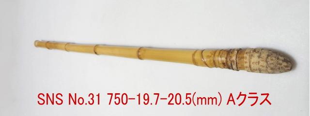和竿製作用根付布袋竹sns31|楽しい和竿作りショップ釣具kase