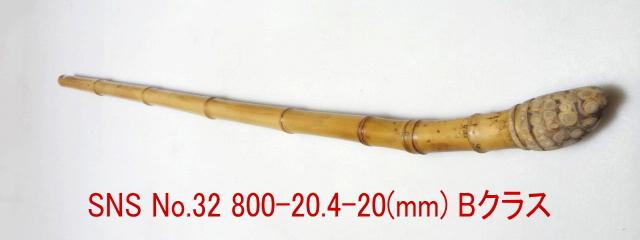 和竿製作用根付布袋竹sns32|楽しい和竿作りショップ釣具kase