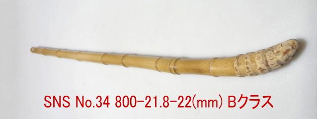 和竿製作用根付布袋竹sns34|楽しい和竿作りショップ釣具kase