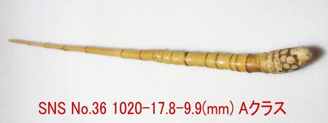 和竿製作用根付布袋竹sns36|楽しい和竿作りショップ釣具kase