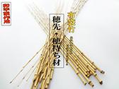 たなご竿布袋竹穂持ち|楽しい和竿作りショップ釣具のkase