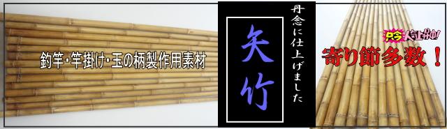 矢竹小節|和竿用