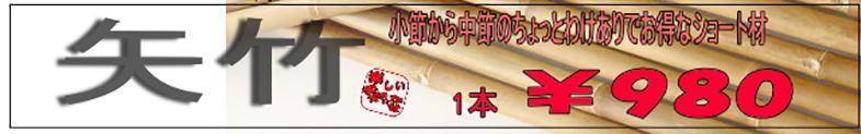 矢竹980円|楽しい和竿作りショップ釣具のkase