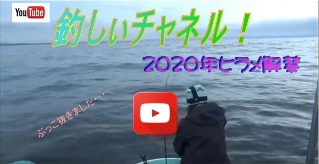 釣しいチャンネル