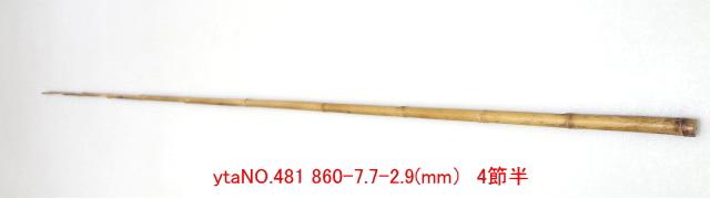 和竿たなご竿製作用竹材NO,481