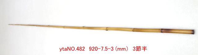 和竿たなご竿製作用竹材NO,482