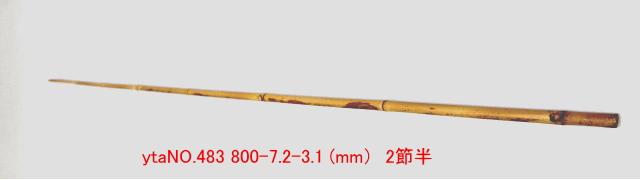 和竿たなご竿製作用竹材NO,483