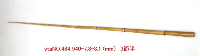 和竿たなご竿製作用竹材NO.484