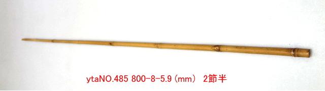 和竿たなご竿製作用竹材NO.485