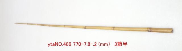 和竿たなご竿製作用竹材NO.486