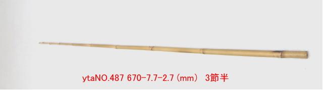 和竿たなご竿製作用竹材NO.487