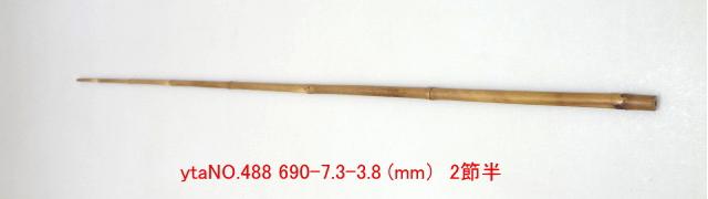 和竿たなご竿製作用竹材NO.488
