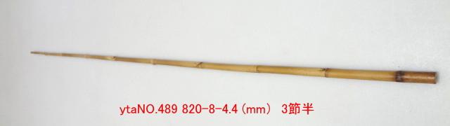 和竿たなご竿製作用竹材NO.489