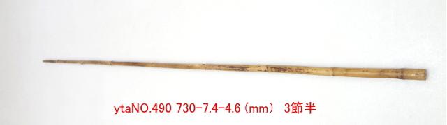 和竿たなご竿製作用竹材NO.490