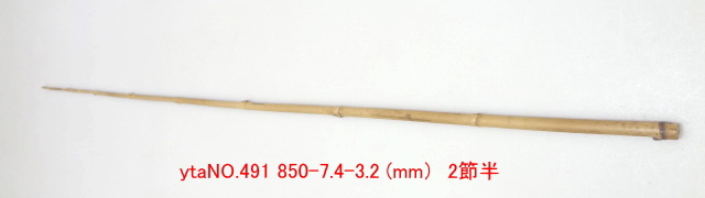 和竿たなご竿製作用竹材NO.491