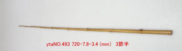 和竿たなご竿製作用竹材NO.493
