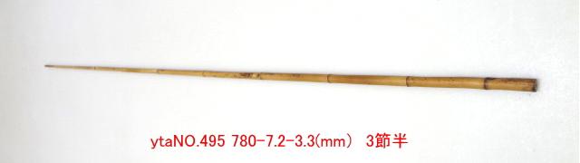 和竿たなご竿製作用竹材NO.495