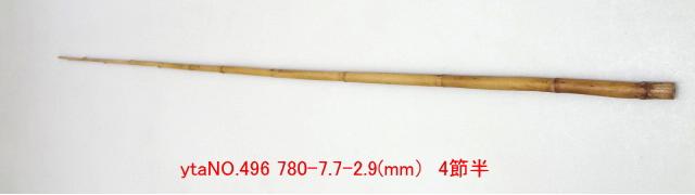 和竿たなご竿製作用竹材NO.496