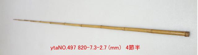 和竿たなご竿製作用竹材NO.497
