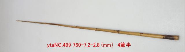 和竿たなご竿製作用竹材NO.499