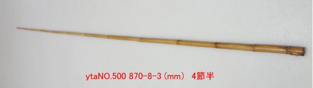 和竿たなご竿製作用竹材NO.500