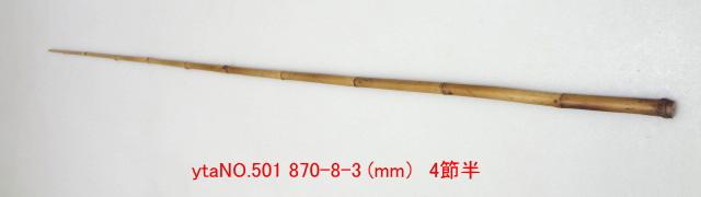和竿たなご竿製作用竹材NO.501