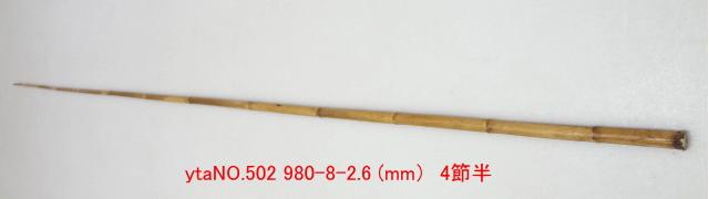 和竿たなご竿製作用竹材NO.502