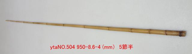 和竿たなご竿製作用竹材NO.504