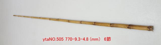 和竿たなご竿製作用竹材NO.505