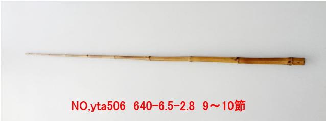 和竿たなご竿製作用竹材yta506.JPG
