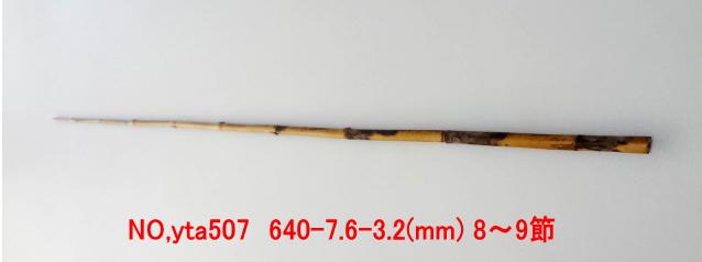 和竿たなご竿製作用竹材yta507.JPG