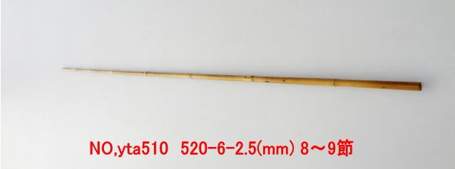 和竿たなご竿製作用竹材yta510.JPG