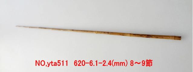和竿たなご竿製作用竹材yta511.JPG