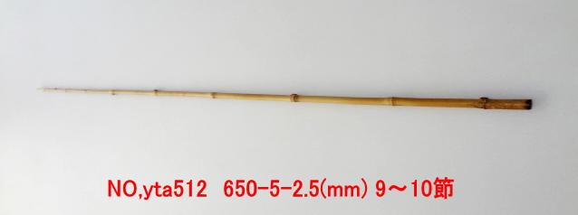和竿たなご竿製作用竹材yta512.JPG