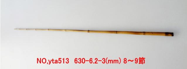 和竿たなご竿製作用竹材yta513.JPG