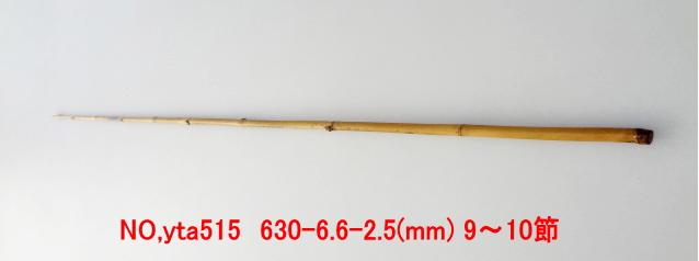 和竿たなご竿製作用竹材yta515.JPG