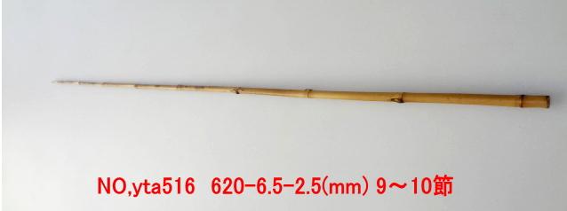 和竿たなご竿製作用竹材yta516.JPG