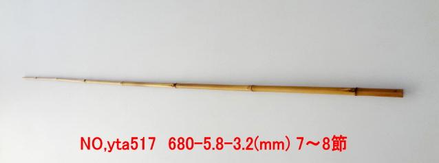 和竿たなご竿製作用竹材yta517.JPG