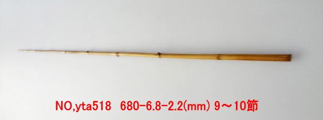 和竿たなご竿製作用竹材yta518.JPG