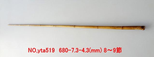 和竿たなご竿製作用竹材yta509.JPG